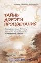 Тайны дороги процветания.Настольная книга для тех, кто хочет иметь досаток и внутреннюю свободу